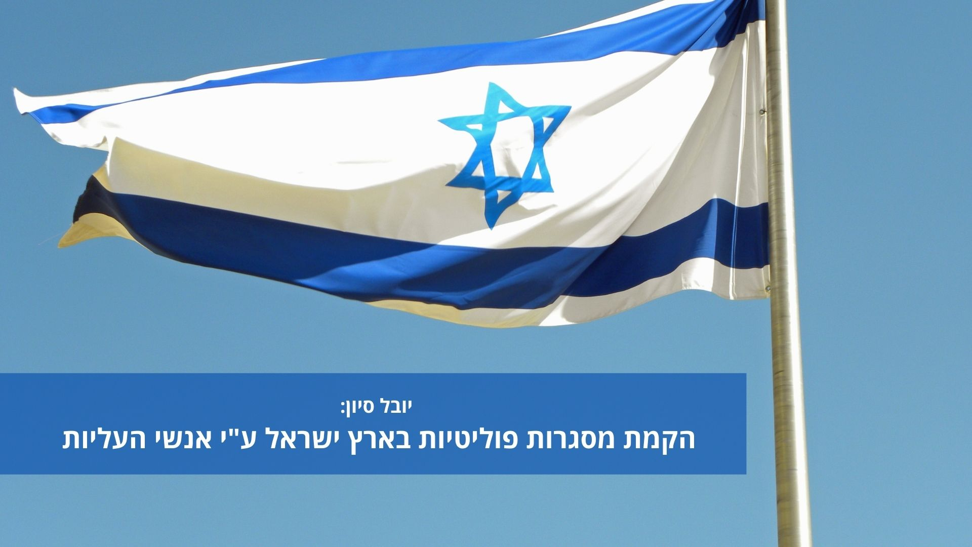 """יובל סיון - הקמת מסגרות פוליטיות בארץ ישראל ע""""י אנשי העליות"""